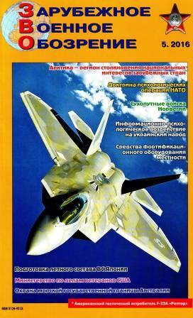 Журнал Зарубежные Военное Обозрение