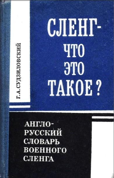 рыболовный англо русский словарь