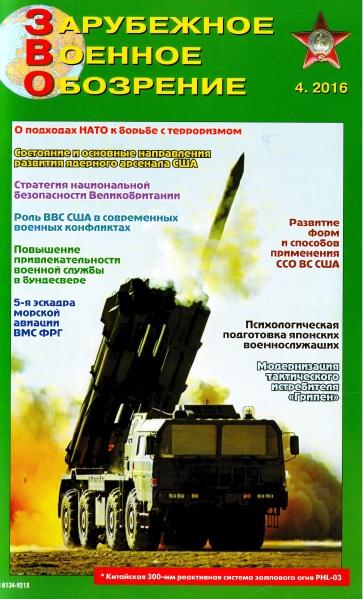 Зарубежное военное обозрение №4 2016