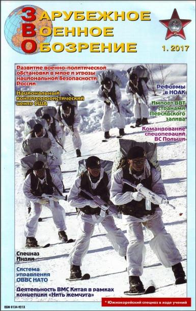 Зарубежное военное обозрение №1 2017
