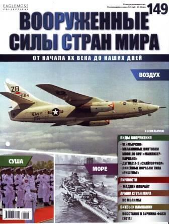 Вооружённые силы стран мира №149