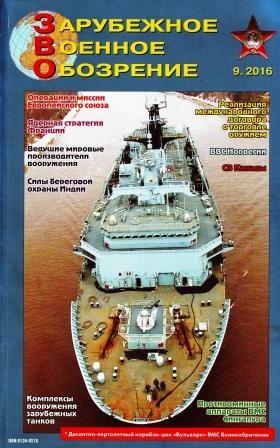Зарубежное военное обозрение №9 2016