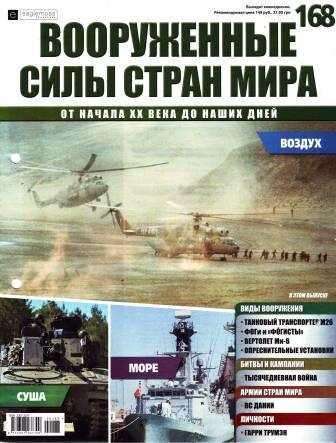 Вооружённые силы стран мира №168