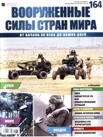 Вооружённые силы стран мира №164
