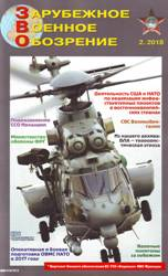 Зарубежное военное обзрение №2 2018