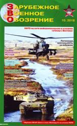 Зарубежное военное обозрение №10 2018
