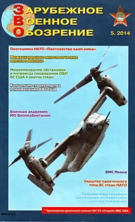 Зарубежное военное обозрение 2014 №5