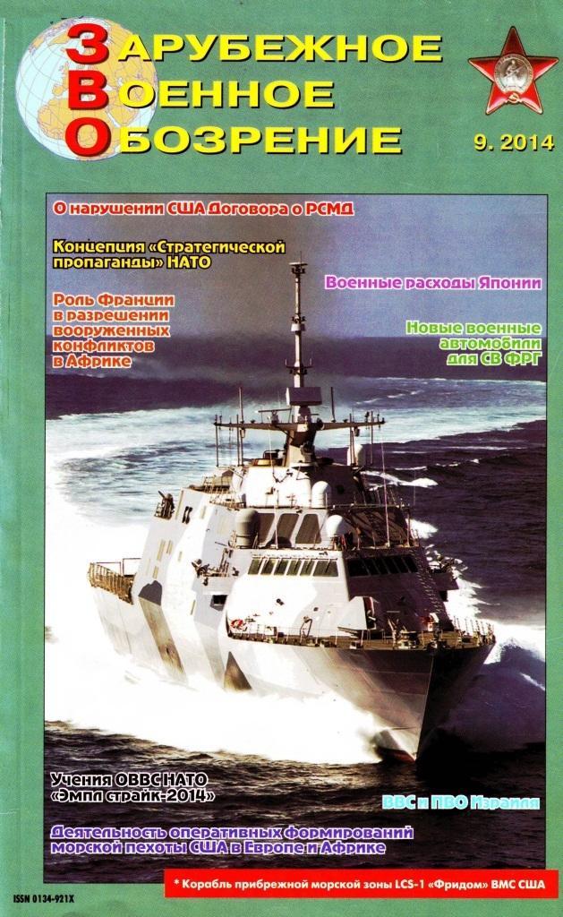 Зарубежное военное обозрение 2014 №9