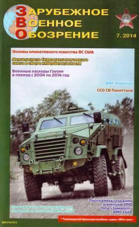 Зарубежное военное обозрение 2014 №7