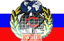Академия военных наук РФ