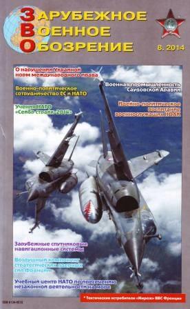 Зарубежное военное обозрение 2014 №8