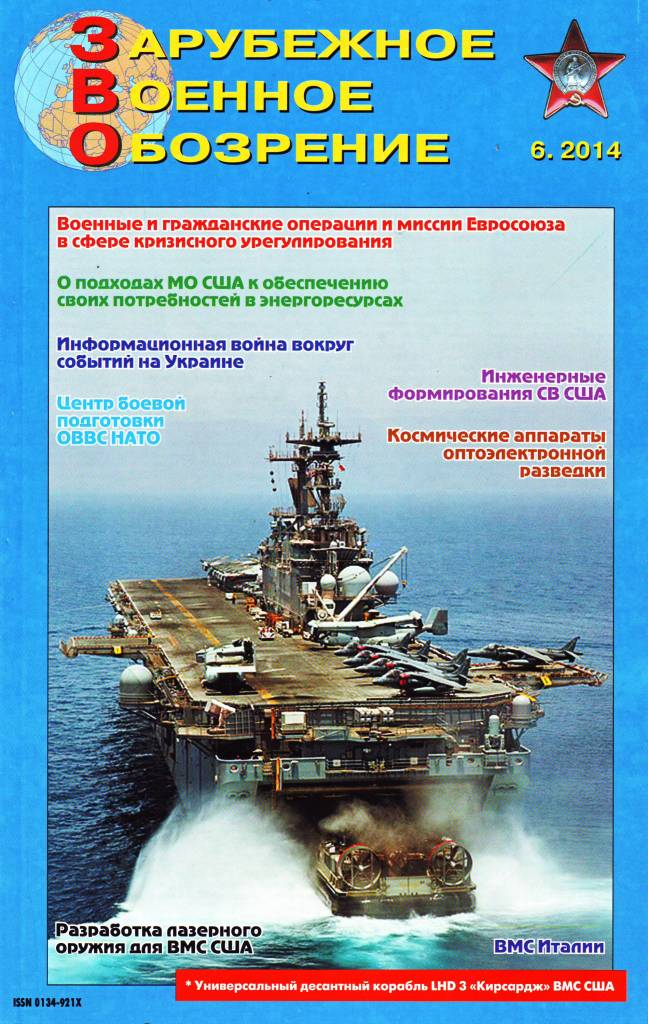 Зарубежное военное обозрение 2014 №6